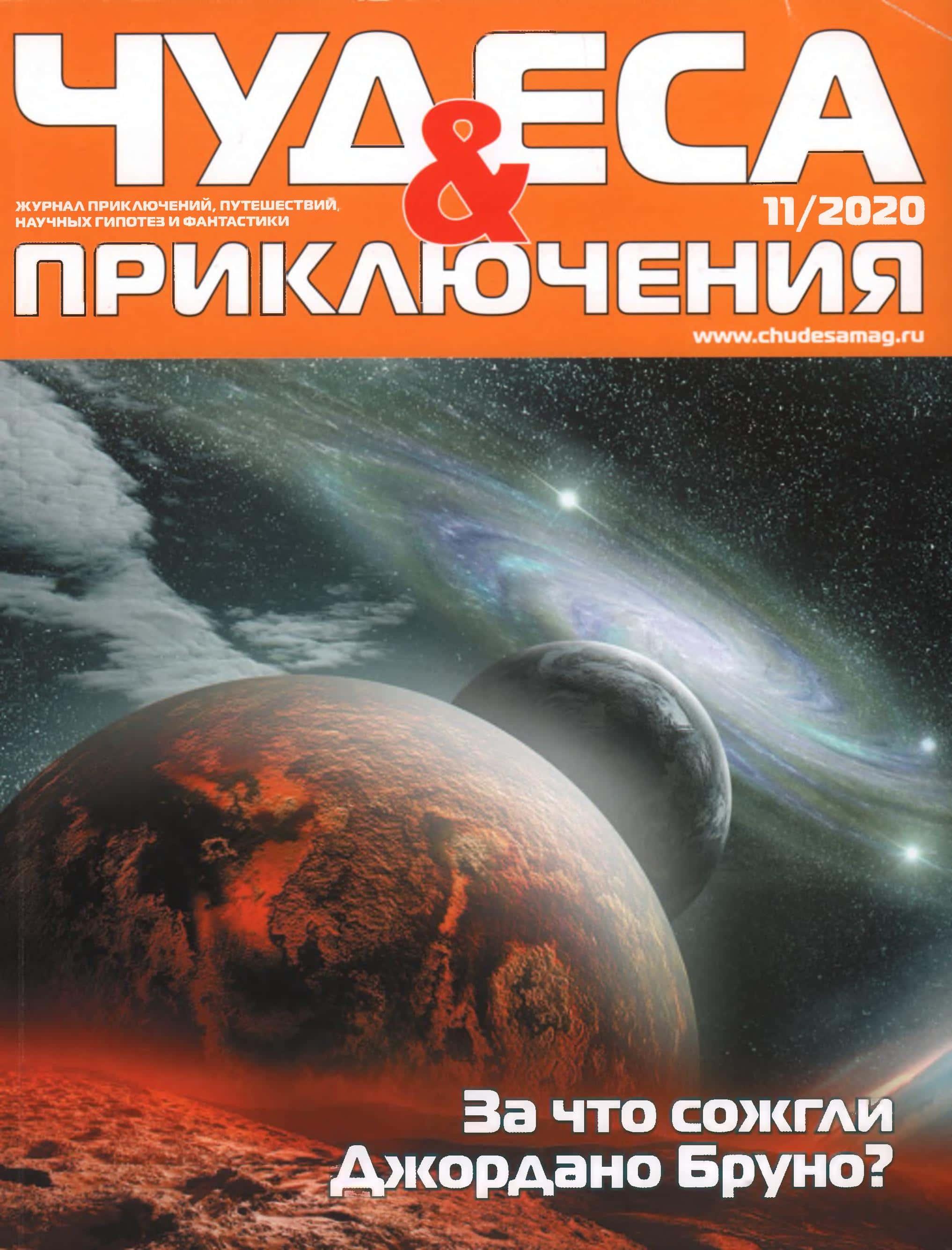 Журнал Смена