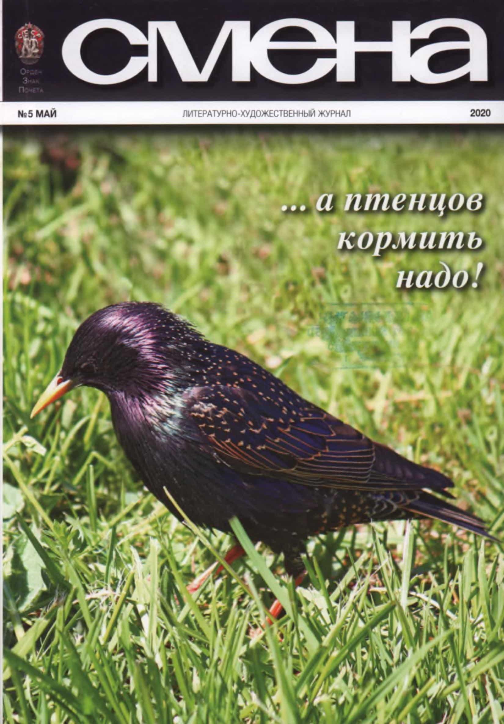 Журнал Наука и жизнь