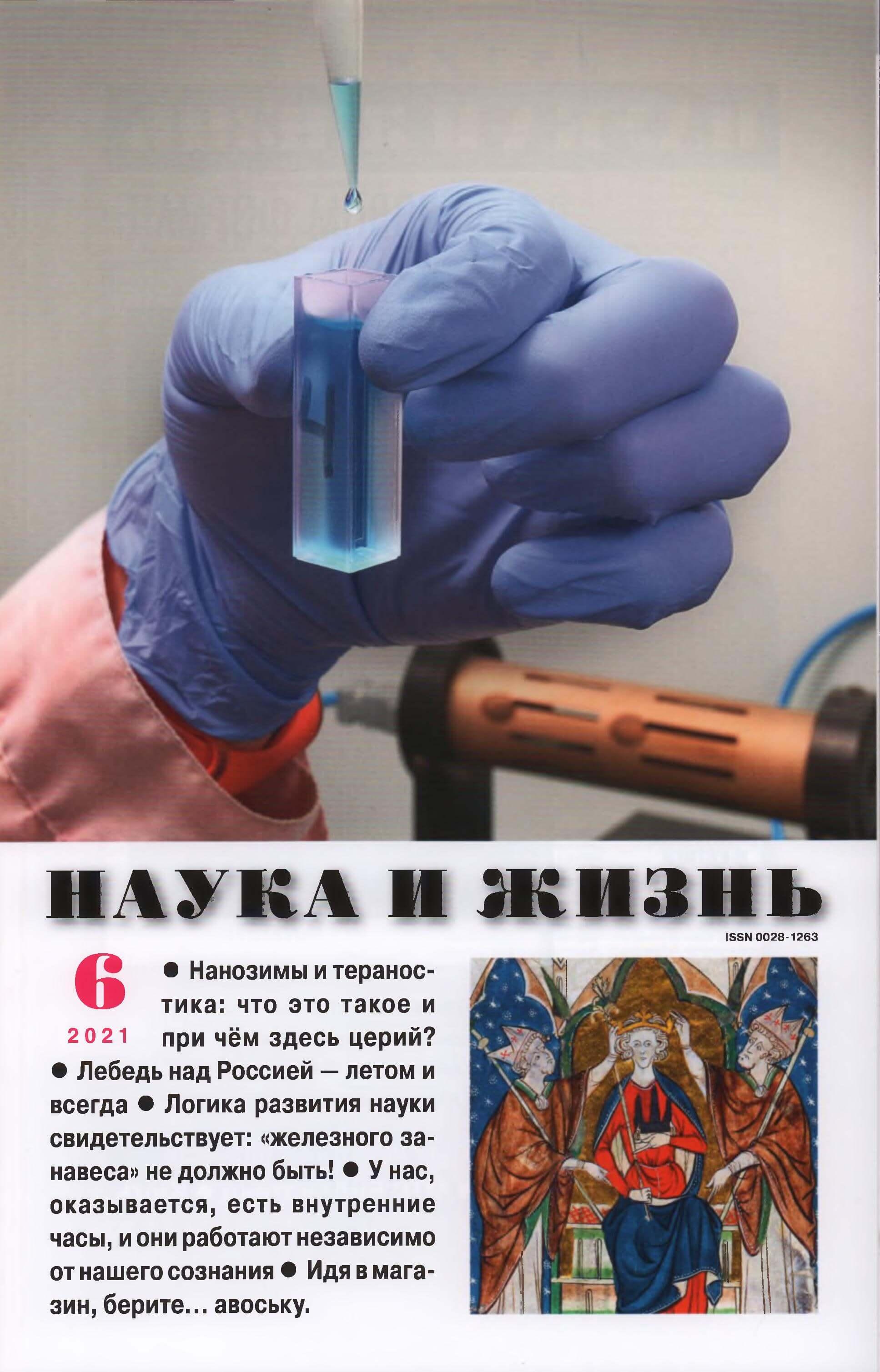 Наука и жизнь № 6 (2021)